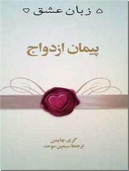 کتاب پیمان ازدواج - پنج زبان عشق - 5 زبان عشق 10 - خرید کتاب از: www.ashja.com - کتابسرای اشجع