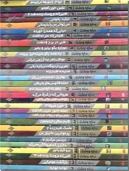 خرید کتاب سایه وحشت - 30 جلدی از: www.ashja.com - کتابسرای اشجع