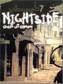 خرید کتاب نایت ساید - مجموعه 12 جلدی از: www.ashja.com - کتابسرای اشجع