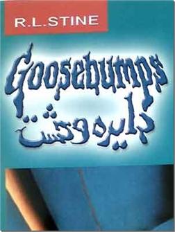 کتاب دایره وحشت - 32 جلدی - مجموعه داستانهای تخیلی نوجوانان - خرید کتاب از: www.ashja.com - کتابسرای اشجع