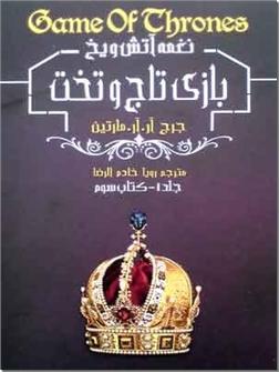 کتاب بازی تاج و تخت - 3 جلدی - مجموعه نغمه آتش و یخ - خرید کتاب از: www.ashja.com - کتابسرای اشجع