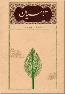 خرید کتاب تاسیان از: www.ashja.com - کتابسرای اشجع