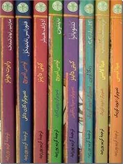 خرید کتاب مجموعه بزرگان تاریخ از: www.ashja.com - کتابسرای اشجع