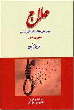 کتاب انتظار، انتظار، انتظار... - سبز گزینه هایی از دکتر علی شریعتی - خرید کتاب از: www.ashja.com - کتابسرای اشجع