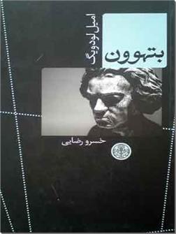 کتاب بتهوون - زندگی بتهون - انسان پیروز از تولد تا 1811 - خرید کتاب از: www.ashja.com - کتابسرای اشجع
