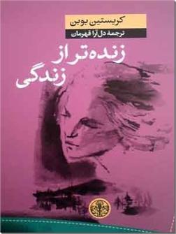 کتاب زنده تر از زندگی - داستان فرانسوی - خرید کتاب از: www.ashja.com - کتابسرای اشجع