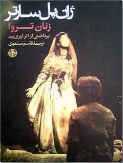 خرید کتاب زنان تروا از: www.ashja.com - کتابسرای اشجع