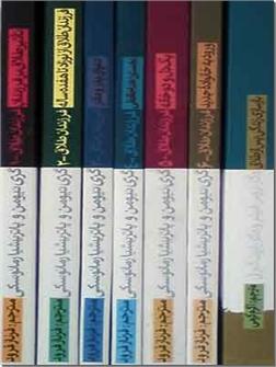 کتاب کلیدهای بازسازی زندگی پس از طلاق - مجموعه هفت جلدی فرزندان طلاق - خرید کتاب از: www.ashja.com - کتابسرای اشجع