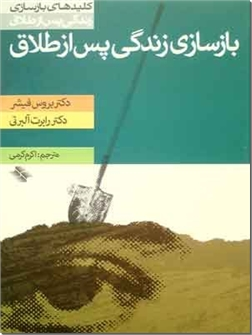 خرید کتاب بازسازی زندگی پس از طلاق از: www.ashja.com - کتابسرای اشجع
