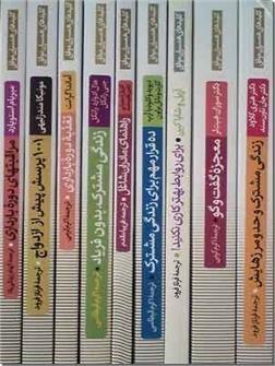 خرید کتاب کلیدهای همسران موفق از: www.ashja.com - کتابسرای اشجع