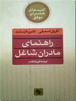 خرید کتاب راهنمای مادران شاغل از: www.ashja.com - کتابسرای اشجع