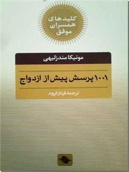 خرید کتاب 1001 پرسش پیش از ازدواج از: www.ashja.com - کتابسرای اشجع