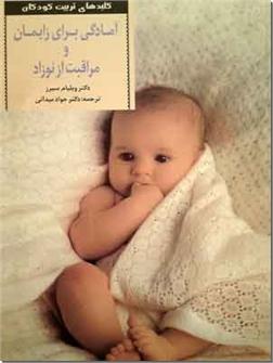 کتاب آمادگی برای زایمان و مراقبت از نوزاد - کلیدهای تربیت کودکان - خرید کتاب از: www.ashja.com - کتابسرای اشجع