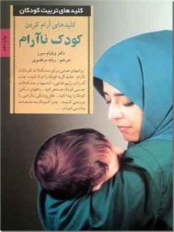 کتاب کلیدهای آرام کردن کودک ناآرام - کلیدهای تربیت کودکان - خرید کتاب از: www.ashja.com - کتابسرای اشجع