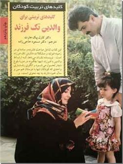 کتاب کلیدهای تربیتی برای والدین تک فرزند - کلیدهای تربیت کودکان - خرید کتاب از: www.ashja.com - کتابسرای اشجع