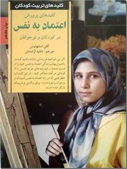 کتاب اعتماد به نفس در کودکان و نوجوانان - کلیدهای تربیت کودکان - خرید کتاب از: www.ashja.com - کتابسرای اشجع