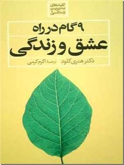 خرید کتاب 9 گام در راه عشق و زندگی از: www.ashja.com - کتابسرای اشجع