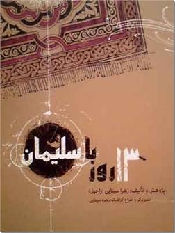 کتاب 13 روز با سلیمان - داستانهای فارسی - خرید کتاب از: www.ashja.com - کتابسرای اشجع