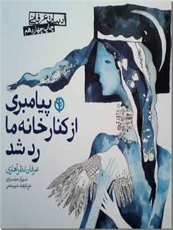 کتاب پیامبری از کنار خانه ما رد شد - ادبیات عرفانی از خانم نظرآهاری - خرید کتاب از: www.ashja.com - کتابسرای اشجع