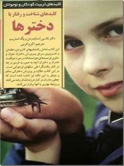 خرید کتاب کلیدهای شناخت و رفتار با دخترها از: www.ashja.com - کتابسرای اشجع