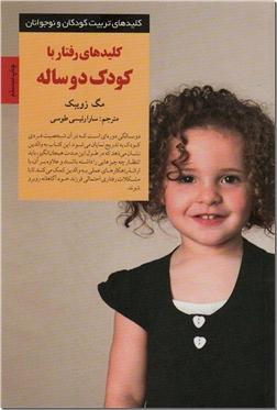کتاب کلیدهای رفتار با کودک دو ساله - کلیدهای تربیت کودکان و نوجوانان - خرید کتاب از: www.ashja.com - کتابسرای اشجع