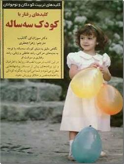کتاب کلیدهای رفتار با کودک سه ساله - کلیدهای تربیت کودکان و نوجوانان - خرید کتاب از: www.ashja.com - کتابسرای اشجع