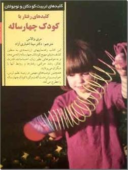 کتاب کلیدهای رفتار با کودک چهار ساله - کلیدهای تربیت کودکان و نوجوانان - خرید کتاب از: www.ashja.com - کتابسرای اشجع