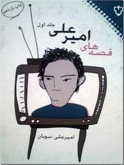 کتاب قصه های امیرعلی 1 - داستانهای طنز امیر علی نبویان - خرید کتاب از: www.ashja.com - کتابسرای اشجع