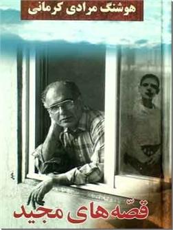 خرید کتاب قصه های مجید از: www.ashja.com - کتابسرای اشجع