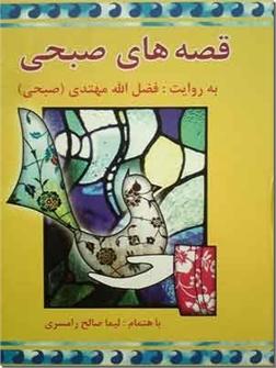 خرید کتاب قصه های صبحی از: www.ashja.com - کتابسرای اشجع