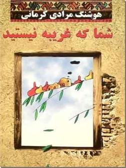 خرید کتاب شما که غریبه نیستید از: www.ashja.com - کتابسرای اشجع