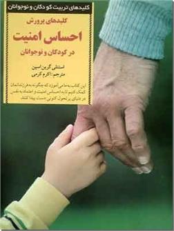 کتاب احساس امنیت در کودکان و نوجوانان - کلیدهای تربیت کودکان و نوجوانان - خرید کتاب از: www.ashja.com - کتابسرای اشجع