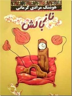 کتاب نازبالش - مرادی کرمانی - داستانهای فارسی - خرید کتاب از: www.ashja.com - کتابسرای اشجع
