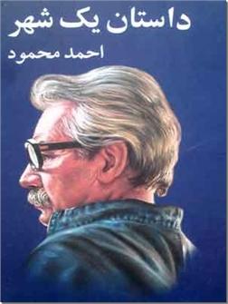کتاب داستان یک شهر - رمانی از احمد محمود - خرید کتاب از: www.ashja.com - کتابسرای اشجع