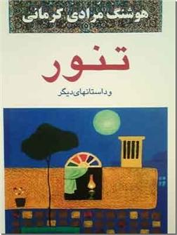 کتاب تنور و داستان های دیگر - مجموعه داستان برای نوجوانان - خرید کتاب از: www.ashja.com - کتابسرای اشجع