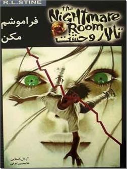 کتاب فراموشم مکن - تالار وحشت 1 - خرید کتاب از: www.ashja.com - کتابسرای اشجع