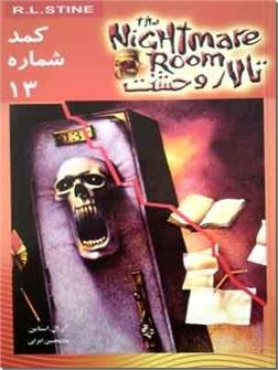 خرید کتاب کمد شماره 13 از: www.ashja.com - کتابسرای اشجع