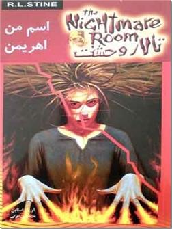 کتاب اسم من اهریمن - تالار وحشت 3 - خرید کتاب از: www.ashja.com - کتابسرای اشجع