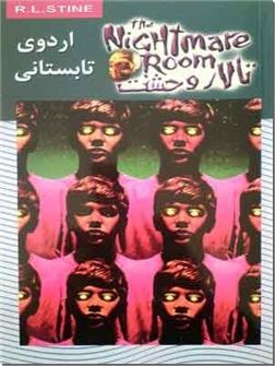 خرید کتاب اردوی تابستانی از: www.ashja.com - کتابسرای اشجع