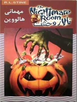 کتاب مهمانی هالووین - تالار وحشت 10 - خرید کتاب از: www.ashja.com - کتابسرای اشجع