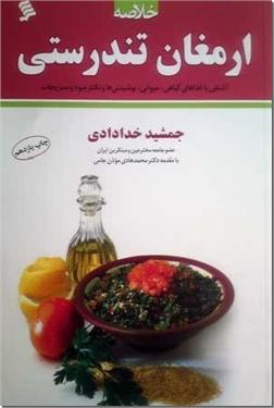 خرید کتاب خلاصه ارمغان تندرستی از: www.ashja.com - کتابسرای اشجع