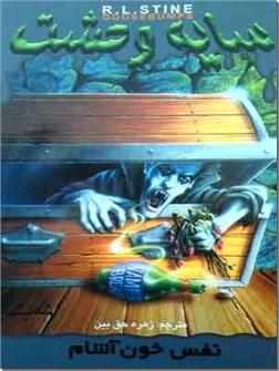 کتاب نفس خون آشام - سایه وحشت 2 - خرید کتاب از: www.ashja.com - کتابسرای اشجع