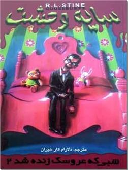 خرید کتاب شبی که عروسک زنده شد2 از: www.ashja.com - کتابسرای اشجع
