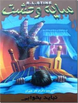 کتاب نباید بخوابی - سایه وحشت 4 - خرید کتاب از: www.ashja.com - کتابسرای اشجع