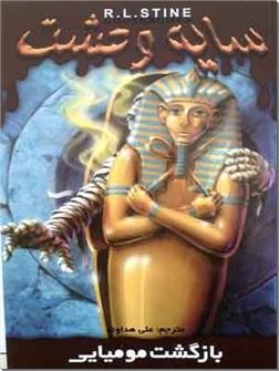 خرید کتاب بازگشت مومیایی از: www.ashja.com - کتابسرای اشجع