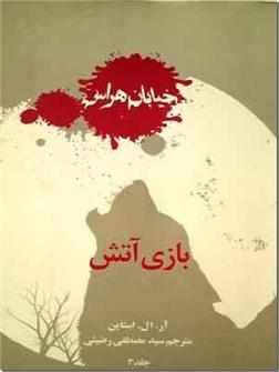 خرید کتاب بازی آتش از: www.ashja.com - کتابسرای اشجع