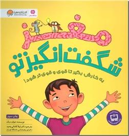 کتاب مغز شگفت انگیز تو - به کارش بگیر تا قوی و قوی تر شود - خرید کتاب از: www.ashja.com - کتابسرای اشجع