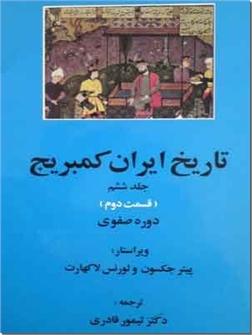 کتاب تاریخ ایران کمبریج، دوره صفوی دو جلدی - قسمت ششم جلد دوم و سوم - خرید کتاب از: www.ashja.com - کتابسرای اشجع