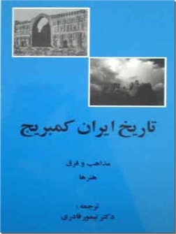 خرید کتاب تاریخ ایران کمبریج، مذاهب و فرق و هنرها از: www.ashja.com - کتابسرای اشجع