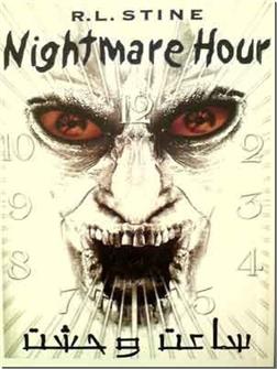 خرید کتاب ساعت وحشت از: www.ashja.com - کتابسرای اشجع